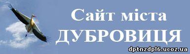 Офіційний сайт міста Дубровиця