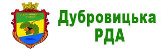 Дубровицька РДА
