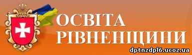 Управління Освіти і науки Рівненської обласної державної адміністрації